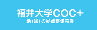 福井大学COC+